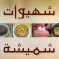 Les recette de choumicha gateaux sur video